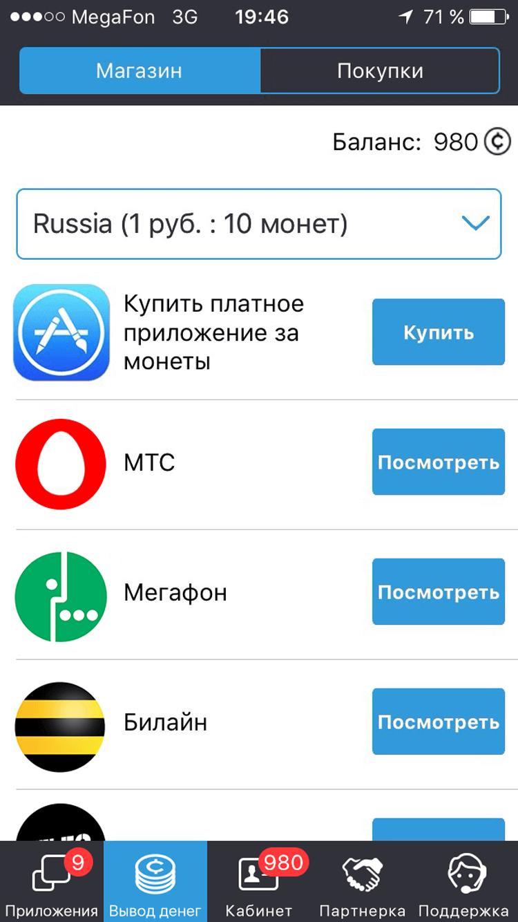 Скачать приложение для телефонов андроид