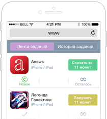 Скачать Приложение Аппцент На Андроид Бесплатно - фото 4